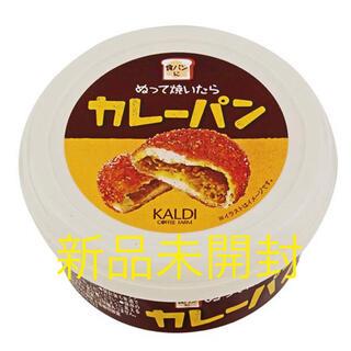 カルディ(KALDI)のカルディ 食パンにぬって焼いたらカレーパン トースト用 KALDI 新品 未開封(その他)