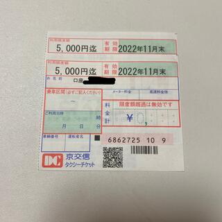 ディーシー(DC)の京交信 タクシーチケット(その他)