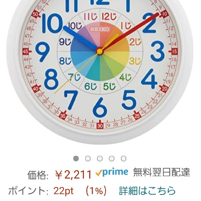 SEIKO(セイコー)のセイコークロック掛け時計知能アナログ インテリア/住まい/日用品のインテリア小物(掛時計/柱時計)の商品写真