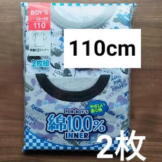シマムラ(しまむら)の新品110cm ☆ 男児 半袖シャツ  インナー 2枚セット(下着)