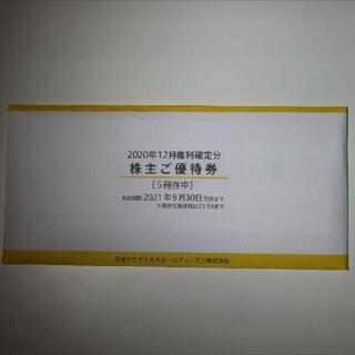 マクドナルド 株主優待 5冊