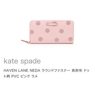 kate spade new york - ケイトスペード 財布 新品未使用