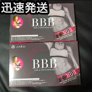 【迅速発送】トリプルビー bbb サプリメント 30本入り  2022(2箱)④(ダイエット食品)