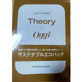 セオリー(theory)のTheory×Oggiサステナブルエコバック(エコバッグ)