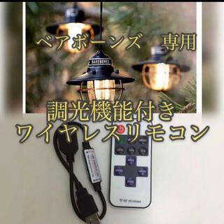 ベアボーンズ エジソンストリングライト用 調光機能付きワイヤレスリモコン(ライト/ランタン)