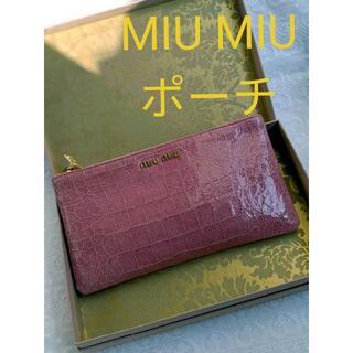 miumiu - 【箱・ケース付属】MIU MIU クロコ型押し ポーチ