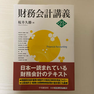 タックシュッパン(TAC出版)の財務会計講義 第21版(ビジネス/経済)