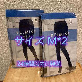 2枚 BELMISE ベルミス スリムタイツセット Mサイズ··(タイツ/ストッキング)