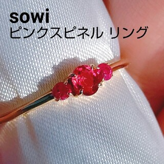 agete - sowi K10YG ピンクスピネル ルビー リング