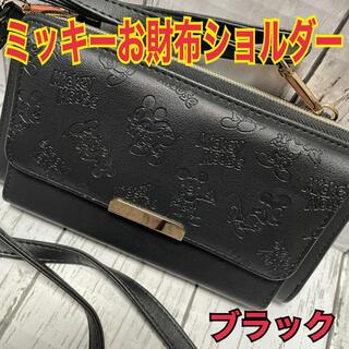 シマムラ(しまむら)のお財布ショルダー ミッキーマウス(財布)