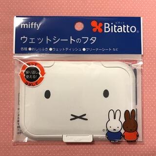 ミッフィー ☆ビタット レギュラーサイズ☆おしりふき ふた☆白