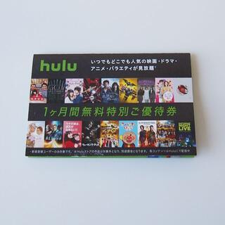 Hulu 1ヶ月間無料特別ご優待券(洋画)