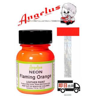 アンジェラス(ANGELUS)のアンジェラスペイント ネオン フレーミングオレンジ 1oz(スニーカー)