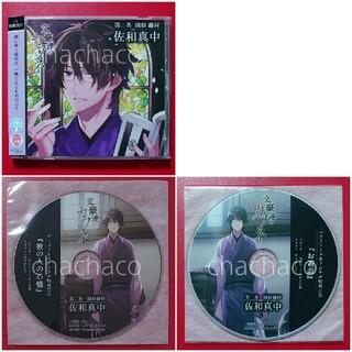 文豪達のカフネ 佐和真中 本編+特典 CDセット(CDブック)