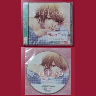 ラブユーブング 佐和真中 本編+ホビガ特典 CDセット(CDブック)
