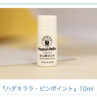 オバジ(Obagi)の新品未使用☆ハダキララ 高濃度ビタミンC  ピンポイント美容液(美容液)