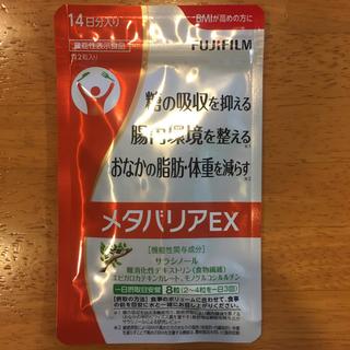 フジフイルム(富士フイルム)の【 メタバリア  EX 】 14日分 112粒入り(ダイエット食品)