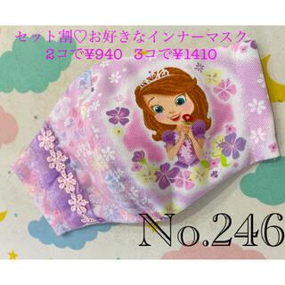 No.246 インナーマスク♡ ソフィア ちいさなプリンセス リボン 女の子(外出用品)