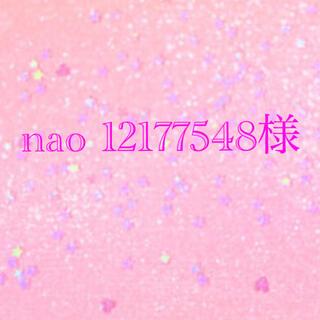 nao 12177548 様 専用(菓子/デザート)