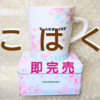 Starbucks Coffee - スタバ マグ ホワイト ブレス さくら ベリー チョコレート クッキー 桜