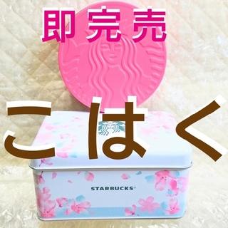 スターバックスコーヒー(Starbucks Coffee)のスタバ さくら & ベリー チョコレート クッキー コースター セット 桜(菓子/デザート)