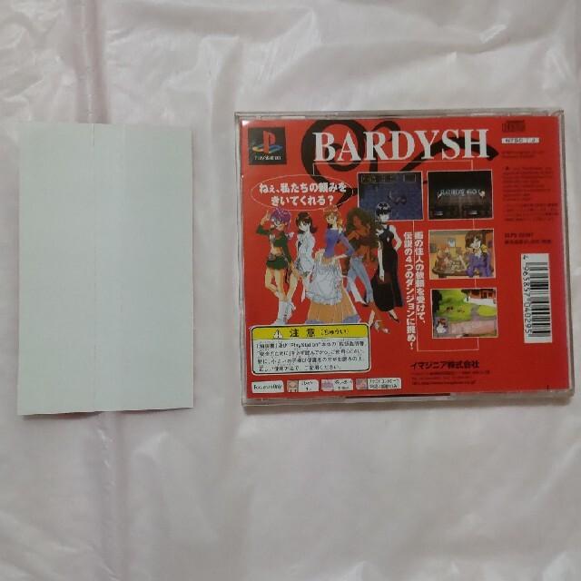 PlayStation(プレイステーション)のPSバルディッシュ(帯あり) エンタメ/ホビーのゲームソフト/ゲーム機本体(家庭用ゲームソフト)の商品写真