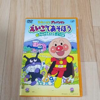 アンパンマン(アンパンマン)のそれいけ!アンパンマン ① えいごであそぼう! DVD(キッズ/ファミリー)