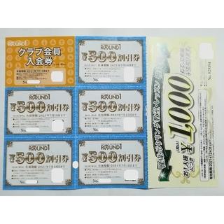 ラウンドワン 株主優待 2500円分+クラブ会員入会券1枚 (ボウリング場)