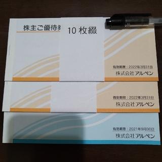 ★送料無料 追跡匿名★ アルペン 株主優待券  スポーツデポ 16000円分