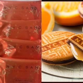 季節限定 N.Yサニーオレンジキャラメルサンド 8個 箱無し(菓子/デザート)