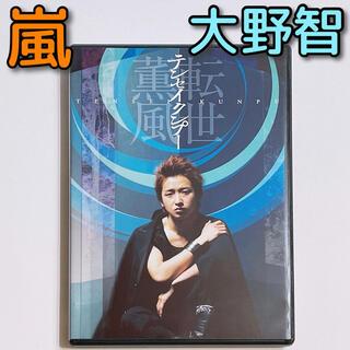 嵐 - 嵐 大野智 テンセイクンプー 転世薫風 DVD 通常盤 美品! 舞台 国内正規品