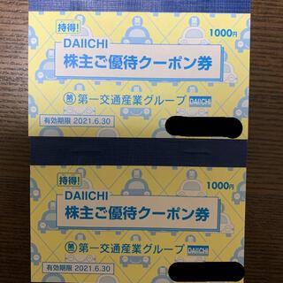 第一交通産業 株主優待券 2000円分(その他)