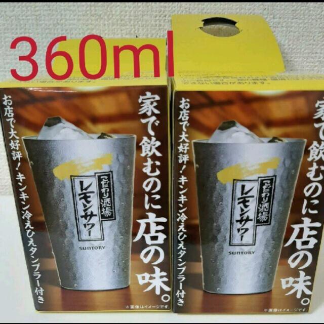 こだわり酒場 レモンサワー タンブラー 2個セット インテリア/住まい/日用品のキッチン/食器(タンブラー)の商品写真