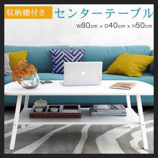 【送料無料】テーブル センターテーブル ローテーブル(ローテーブル)