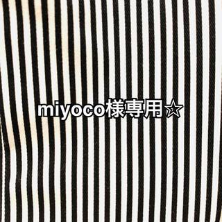 miyoco様専用☆(ポーチ)