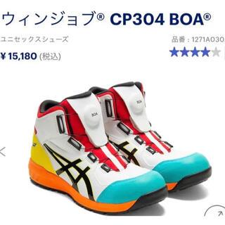 asics - アシックス CP304 Boa 安全靴 限定カラー 新品未使用