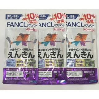 ファンケル(FANCL)のファンケル えんきん 44回分×3袋 リニューアル品(その他)