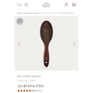 ジョンマスターオーガニック(John Masters Organics)のジョンマスター コンボパドルブラシ(ヘアブラシ/クシ)