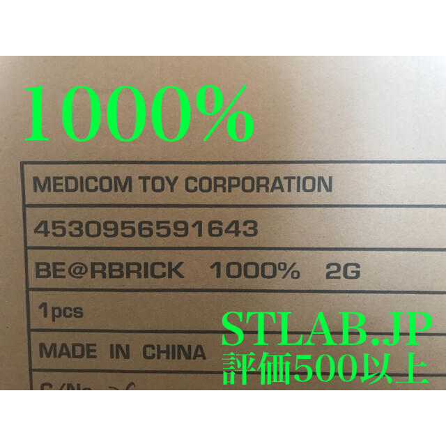 MEDICOM TOY(メディコムトイ)のBE@RBRICK 2G 1000% ② エンタメ/ホビーのフィギュア(その他)の商品写真