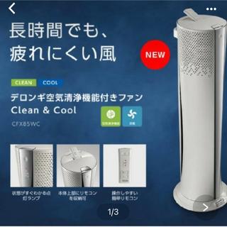 デロンギ(DeLonghi)のデロンギ(空気清浄器)