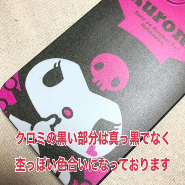 超カワ❤️クロミ♡でかフェイス♡iPhone12・12PRO共通ケース♡ スマホ/家電/カメラのスマホアクセサリー(iPhoneケース)の商品写真