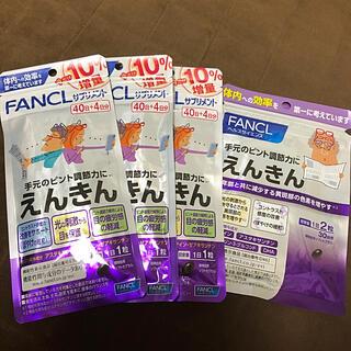 ファンケル(FANCL)のえんきん ファンケル  (その他)