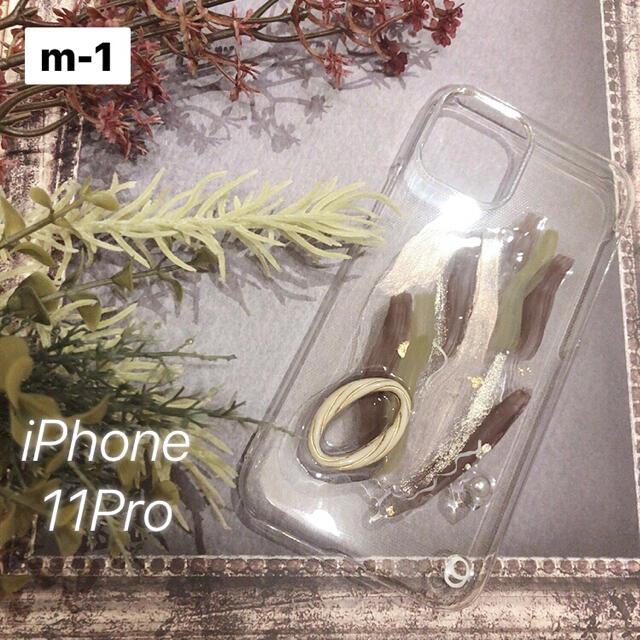 """ZARA(ザラ)の【""""O""""case.】ニュアンス iPhoneケース m-1【11Pro専用】 スマホ/家電/カメラのスマホアクセサリー(iPhoneケース)の商品写真"""