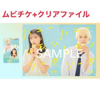 ハニーレモンソーダ(邦画)