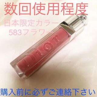 Dior - 質問前全文必読下さい!ディオールアディクトグロス 583 フラワー 日本限定色