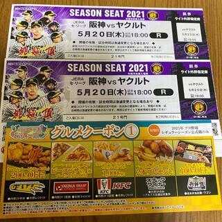 ハンシンタイガース(阪神タイガース)の阪神タイガース 甲子園球場 ライト外野席 ペア チケット 2席連番(野球)