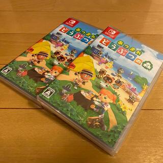 Nintendo Switch - 2枚 新品未開封品 あつまれ どうぶつの森 ニンテンドースイッチ SWITCH