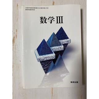 数学Ⅲ教科書(語学/参考書)