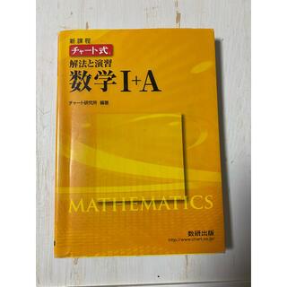 数学Ⅰ+Aチャート(語学/参考書)