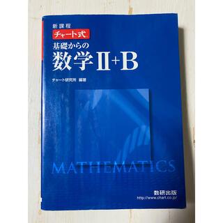 数学Ⅱ+Bチャート(語学/参考書)